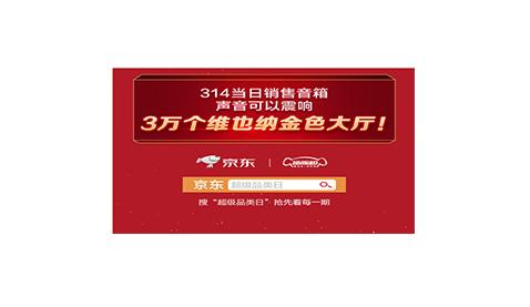 314京东娱乐影音节新闻发布